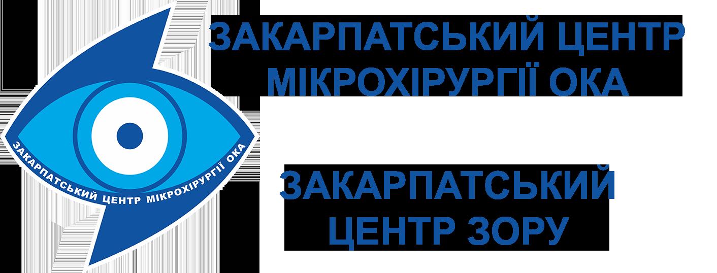 Закарпатський центр зору та Закарпатський центр мікрохірургії ока Logo