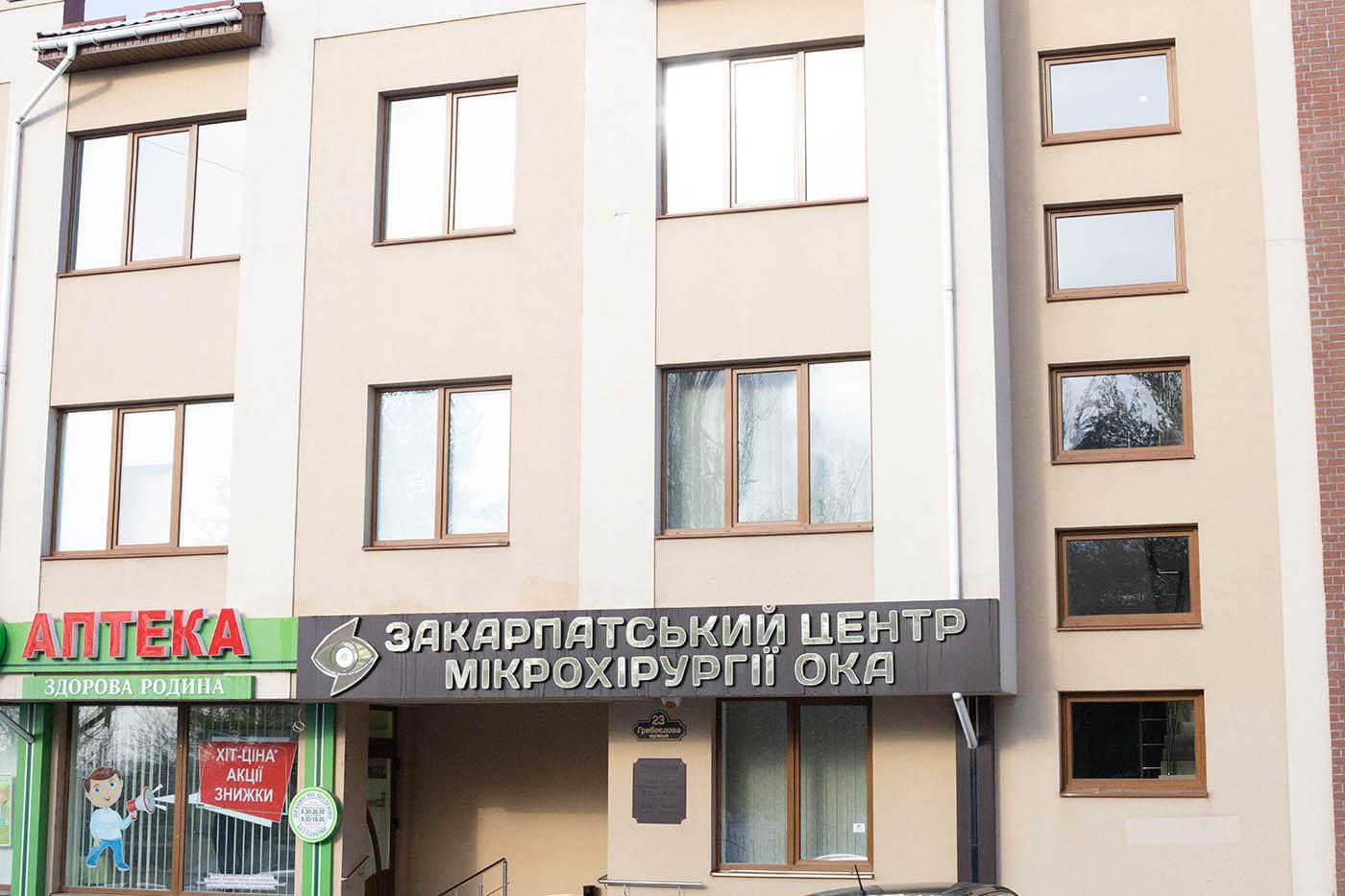 Наші медичні центри - Закарпатський центр зору та Закарпатський центр мікрохірургії ока